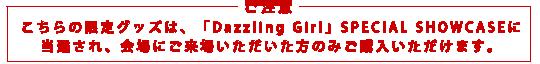 ご注意 こちらの限定グッズは、SHINee「Dazzling Girl」SPECIAL SHOWCASEに当選され、会場にご来場いただいた方のみご購入いただけます。