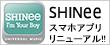 SHINee APP
