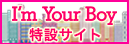 「I'm Your Boy」特設サイト