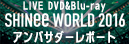 「SHINee WORLD 2016~D×D×D~ Special Edition in TOKYO DOME」プレミアム試写会 アンバサダーレポート