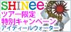 SHINeeツアー限定特別キャンペーン