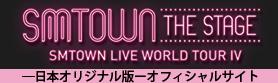 SMTOWN THE STAGE-日本オリジナル版- オフィシャルサイト