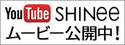 You Tube SHINeeムービー公開中!