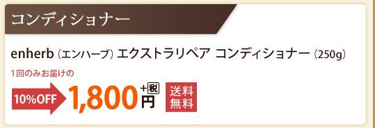 コンディショナー enherb(エンハーブ)エクストラリペア コンディショナー(250g)1回のみお届けの 10%OFF 1,800円+税 送料無料