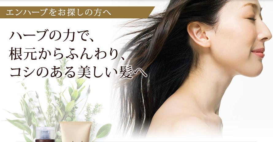 エンハーブをお探しの方へ ハーブの力で、根元からふんわり、コシのある美しい髪へ