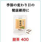 季節の変わり目の健康維持に 甜茶400