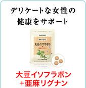 デリケートな女性の健康をサポート 大豆イソフラボン+亜麻リグナン