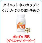 ダイエット中のカラダにうれしい7つの成分を配合 diet's BB(ダイエッツ ビービー)