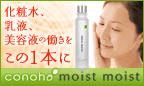 化粧水、乳液、美容液の働きをこの1本に