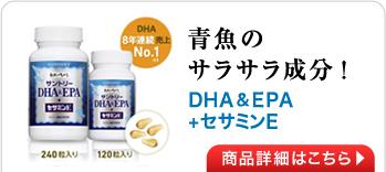 青魚のサラサラ成分! DHA&EPA+セサミンE 商品詳細はこちら