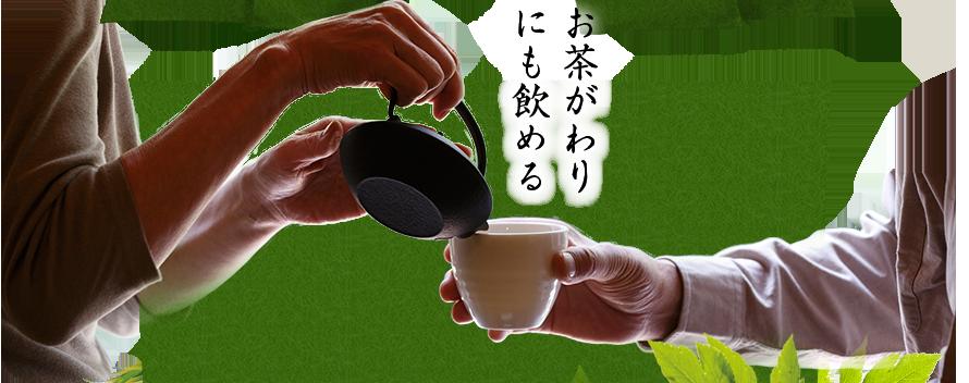 お茶がわりにも飲める