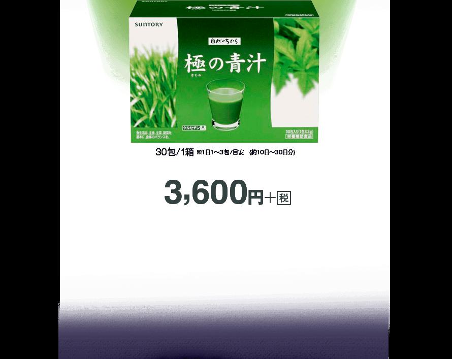 3,600円+税 30包/1箱 ※1日1~3包/目安(約10日~30日分)