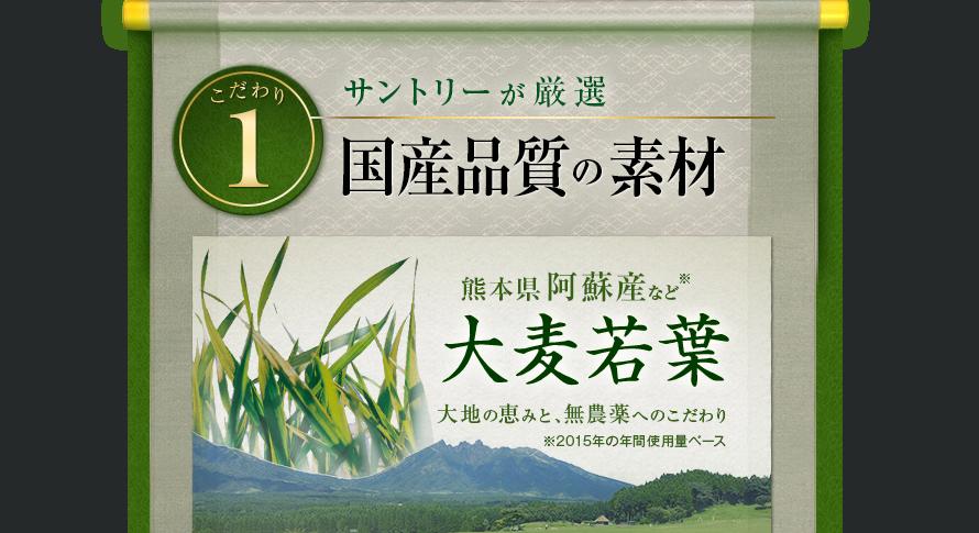 こだわり1 サントリーが厳選 国産品質の素材 熊本県阿蘇産など大麦若葉 大地の恵みと、無農薬へのこだわり ※2015年の年間使用量ベース