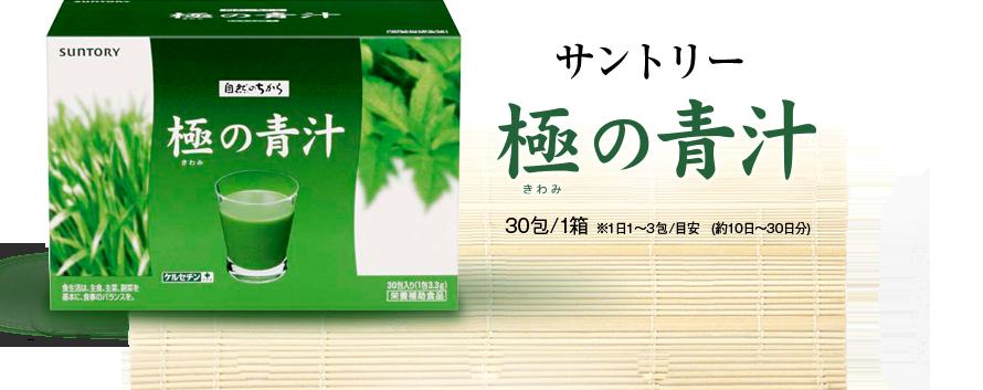 サントリー 極の青汁 30包/1箱 ※1日1~3包/目安(約10日~30日分)