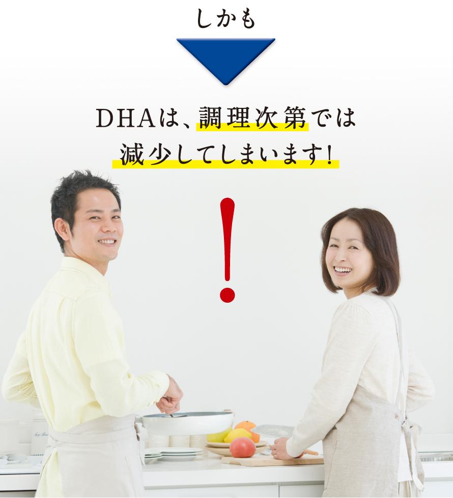 しかも DHAは、調理次第では減少してしまいます!