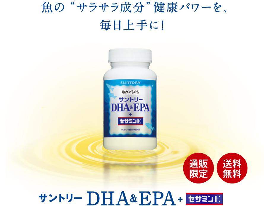"""魚の""""サラサラ成分""""健康パワーを、毎日上手に! 通販限定 送料無料 サントリーDHA&EPA+セサミンE"""