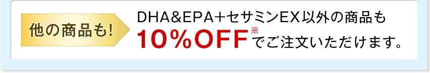 他の商品も! DHA&EPA+セサミンEX以外の商品も10%OFFでご注文いただけます。