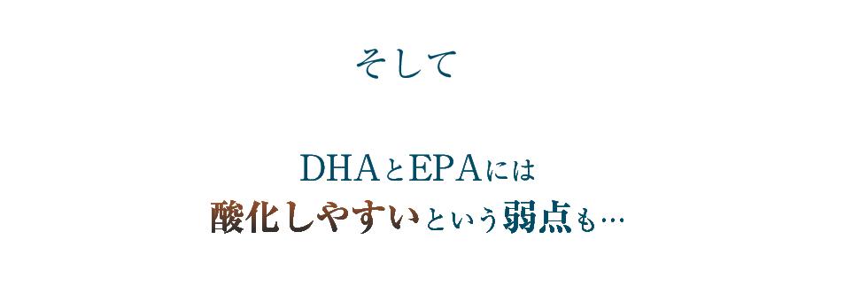 そしてDHAとEPAには酸化しやすいという弱点も… ※イメージです。