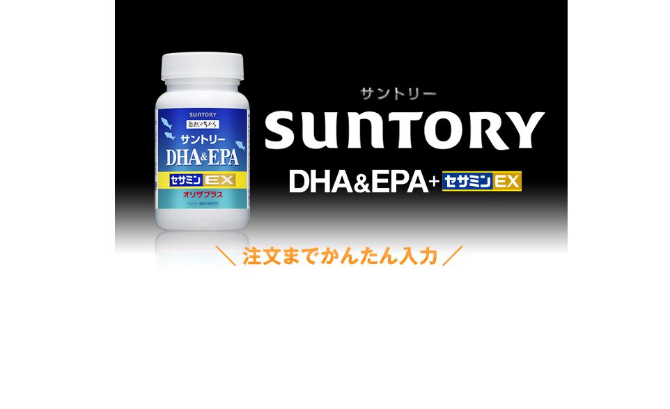 サントリー DHA&EPA+セサミンEX \注文までかんたん入力/