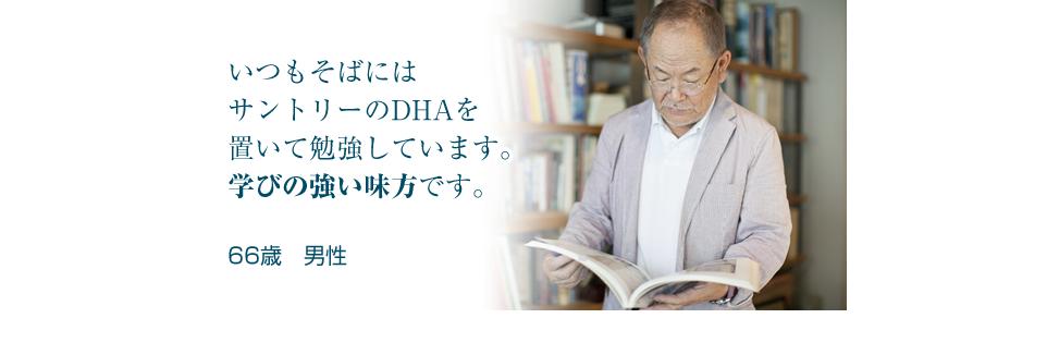 いつもそばにサントリーのDHAを置いて勉強しています。学びの強い見方です。 66歳 男性