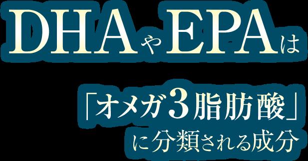 DHAやEPAは「オメガ3脂肪酸」に分類される成分