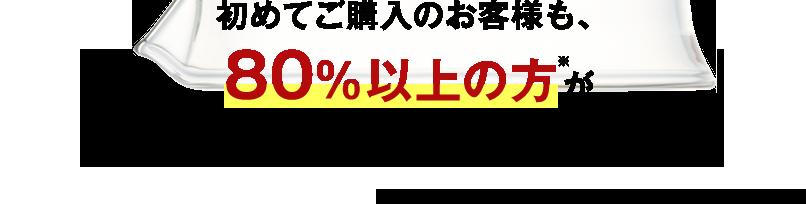 初めてご購入のお客様も、80%以上の方が定期お届けコースを選ばれています。※2015年にお電話で初めてご購入いただいたお客様対象[当社調べ]