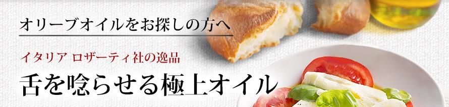 オリーブオイルをお探しの方へ イタリア ロザーティ社の逸品 舌を唸らせる極上オイル