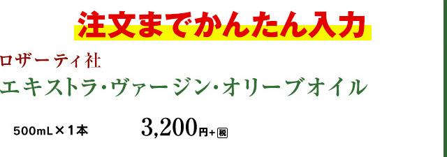 注文までかんたん入力 ロザーティ社 エキストラ・ヴァージン・オリーブオイル 500mL×1本 3,200円+税