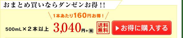 おまとめ買いならダンゼンお得!! 500mL×2本以上 1本あたり160円お得! 3,040円+税 送料無料