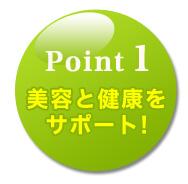 Point1 美容と健康をサポート!