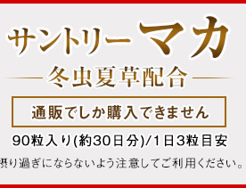 サントリーマカ[冬虫夏草配合] 通販でしか購入できません 90粒入り(約30日分)/1日3粒目安