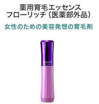 薬用育毛エッセンス フローリッチ(医薬部外品) 女性のための美容発想の育毛剤