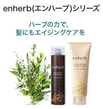 enherb(エンハーブ) ハーブの力で、髪にもエイジングケアを