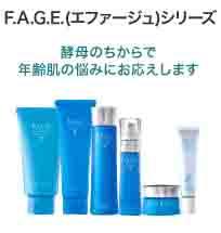 F.A.G.E(エファージュ) 酵母のちからで年齢肌の悩みにお応えします