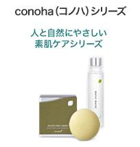 conoha(コノハ) 人と自然にやさしい素肌ケアシリーズ