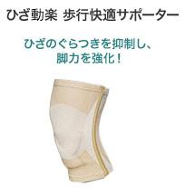 ひざ道楽 歩行快適サポーター ひざのぐらつきを抑制し、脚力を強化!