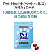 Pet Health(ペットヘルス)ARA+DHA 10歳を超えた高齢犬のために、脳の健康を応援
