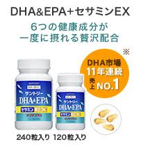 DHA&EPA+セサミンEX 6つの健康成分が一度に摂れる贅沢配合