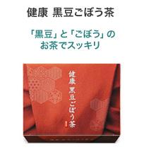 健康 黒豆ごぼう茶 「黒豆」と「ごぼう」のお茶でスッキリ