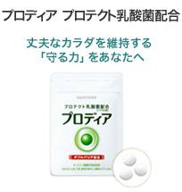 プロディア プロテクト乳酸菌配合 丈夫なカラダを維持する「守る力」をあなたへ