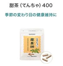 甜茶(てんちゃ)400 季節の変わり目の健康維持に