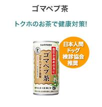 ゴマペプ茶 トクホのお茶で健康対策!