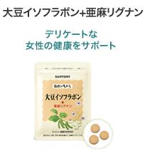 大豆イソフラボン+亜麻リグナン デリケートな女性の健康をサポート