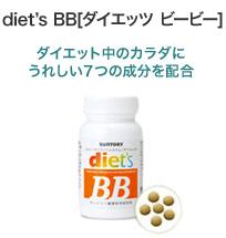 diet'sBB[ダイエッツ ビービー] ダイエット中のカラダにうれしい7つの成分を配合