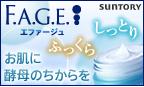 F.A.G.E.(エファージュ)