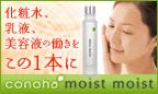 conoha moist moist モイスト モイスト〈保湿化粧液〉