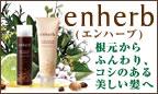 enherb(エンハーブ)
