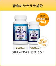 青魚のサラサラ成分「DHA&EPA+セサミンE」
