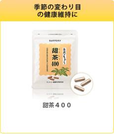 季節の変わり目の健康維持に「甜茶(てんちゃ)400」