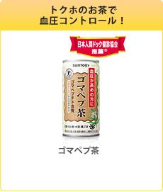 トクホのお茶で血圧コントロール! 日本人間ドック健診協会推薦(R)「ゴマペプ茶」